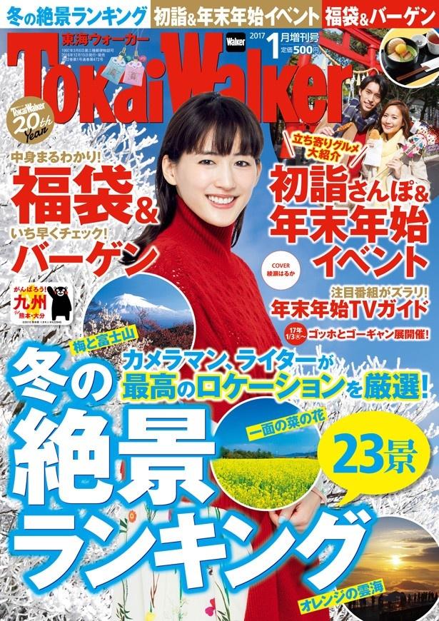 「綾瀬はるか」が表紙の東海ウォーカー2016年1月増刊号(500円)
