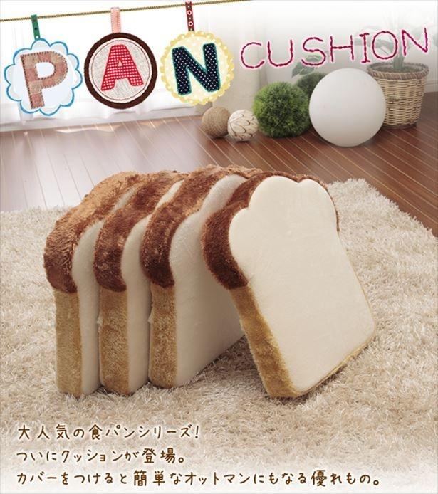 食パン机、 オットマン(足置き)と様々な用途に使える「食パンクッション(座布団)」