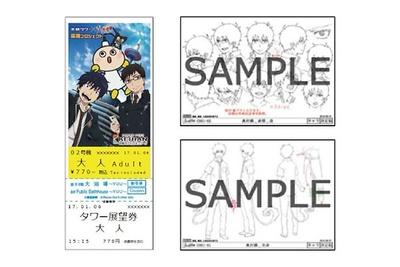 【写真を見る】オリジナルチケットとアニメ設定画イメージ
