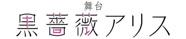 舞台「黒薔薇アリス」は'17年5月12日(金)から21日(日)まで、東京・Zeppブルーシアター六本木で上演