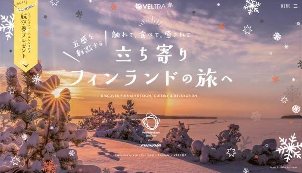 ベルトラが、フィンランドの魅力を集めて紹介する特設サイトを12月27日(火)に公開