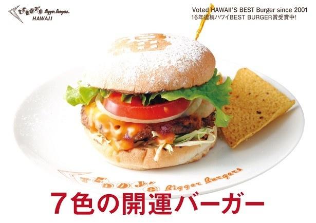 「7色の開運バーガー」(1200円)