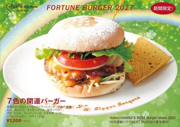 【写真を見る】幸運を招くと伝えられるハワイアンレインボー7色の食材を使用
