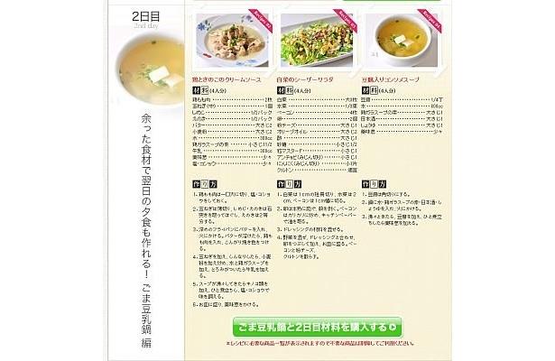 サミットネットスーパーにはレシピの紹介ページがあり、そのレシピに即した買い物ができるシステムがあって便利