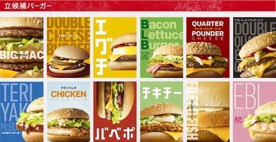 【写真を見る】1位のハンバーガーには何かが起こる!?マクドナルド総選挙!