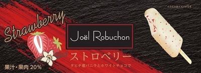 ロブションの料理哲学を表す色彩である「ルージュ&ノアール(「赤」と「黒」)」が基調