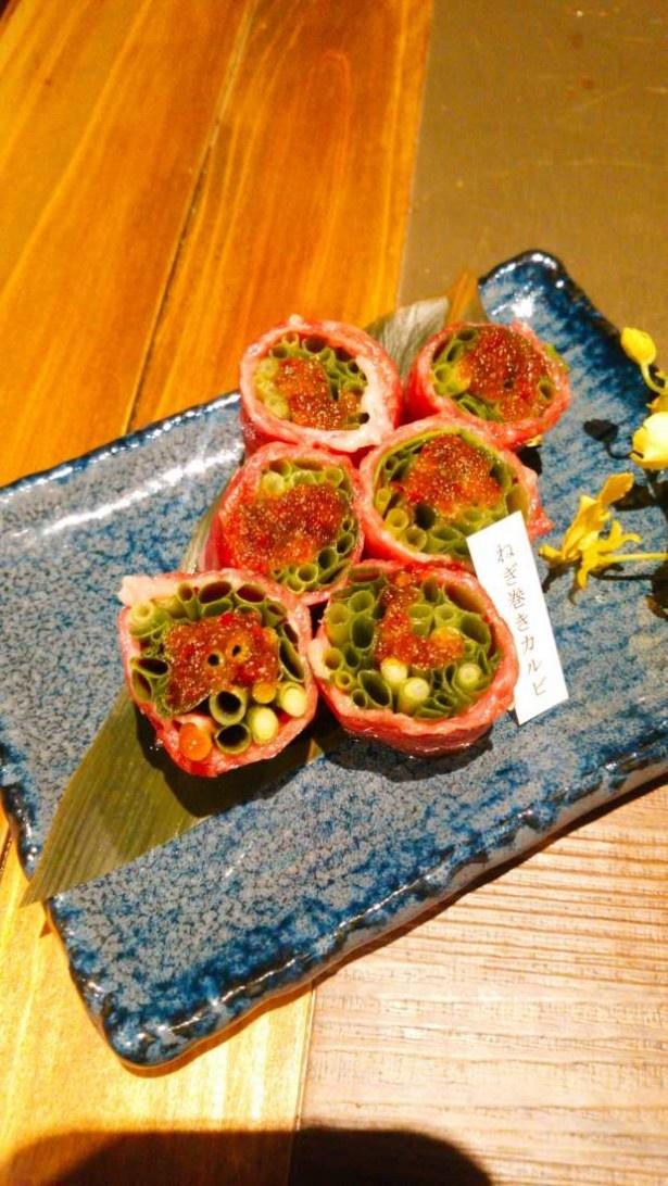 たっぷりのネギを薄切りカルビで巻いた「ねぎ巻きカルビ」(780円)。ネギの甘味が肉を引き立てる