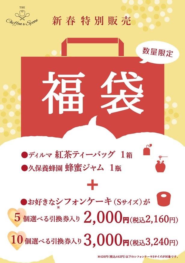 【写真を見る】紅茶ティーバッグやハチミツジャムもセットになり、盛りだくさんの福袋