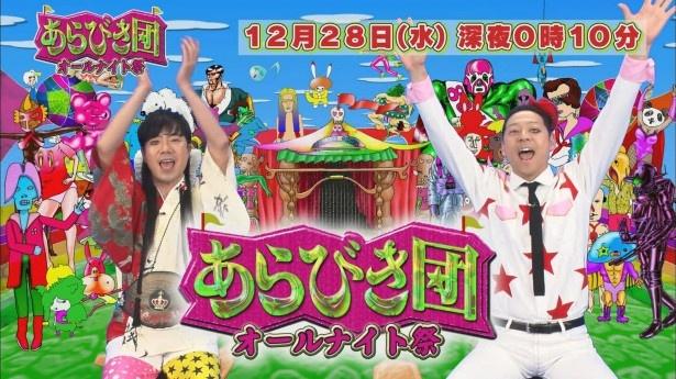 12月28日(水)にあらびき団オールナイト祭!」を放送。懐かしのあらびきスターや期待のニューフェイスが続々登場する