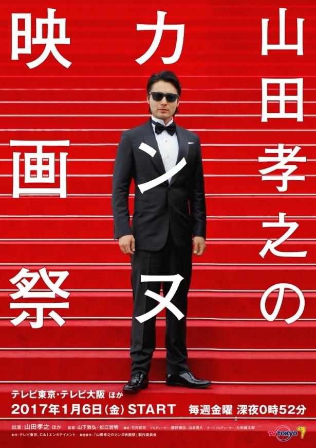 【写真を見る】山田孝之はカンヌのレッドカーペットを歩くことができるのか!?