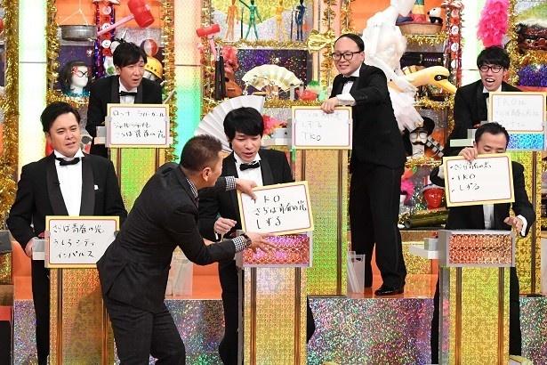 """【写真を見る】1月3日(火)放送の「お笑いマニア王決定戦」では有田哲平ら""""お笑いマニア""""がお笑い知識バトルを繰り広げる"""