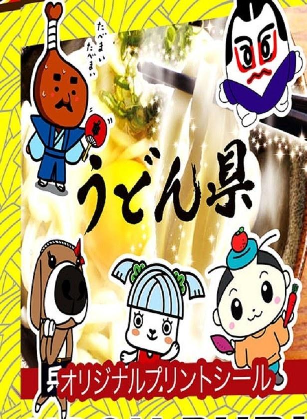 【写真を見る】香川県で人気のゆるキャラが大集合