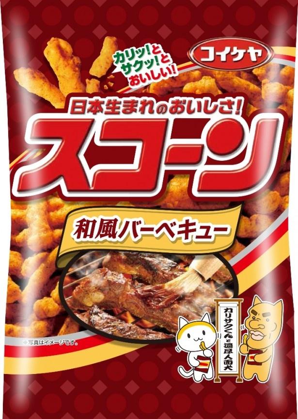 【写真を見る】バーベキューの濃厚な味わいが楽しめる「スコーン 和風バーベキュー」(オープン価格)も発売中