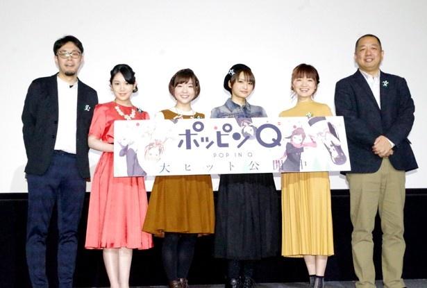 映画「ポッピンQ」の大阪舞台挨拶が実施された。写真は左からプロデューサーの金丸裕、キャストの田上真里奈、小澤亜李、井澤詩織、種崎敦美と宮原直樹監督が登壇した