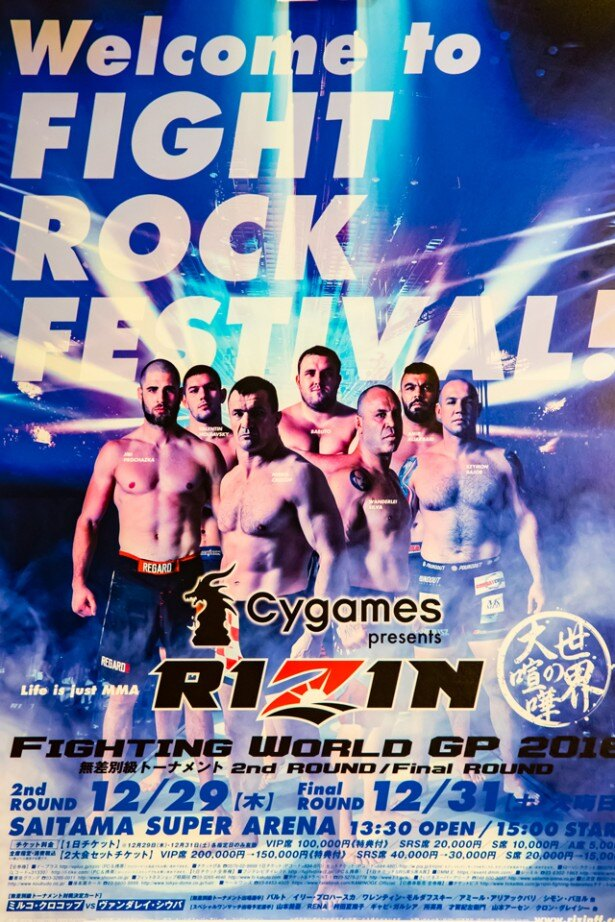 RIZIN FIGHTING WORLD GRAND-PRIX 2016 その2