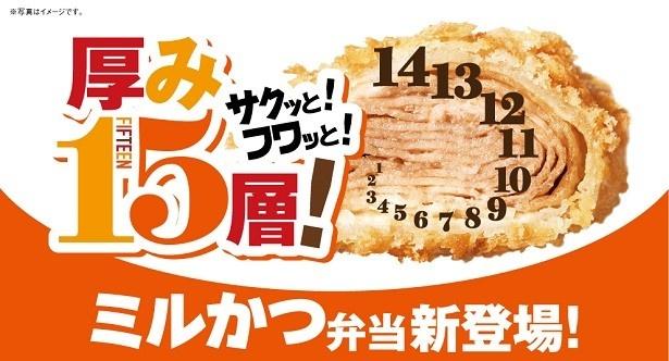 豚肉を15層のミルフィーユ状に重ねたミルかつ弁当