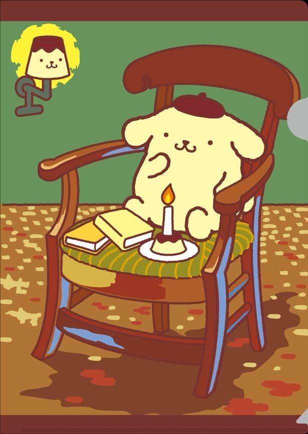 ポムポムプリンのクリアファイル。ゴッホ作「ゴーギャンの椅子」をイメージ。2枚セット(800円)で販売