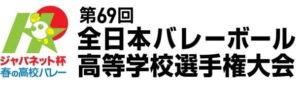 '17年1月4日(水)に開幕する「春の高校バレー 第69回全日本バレーボール高等学校選手権大会」の開会式をインターネットで無料ライブ配信することが決定