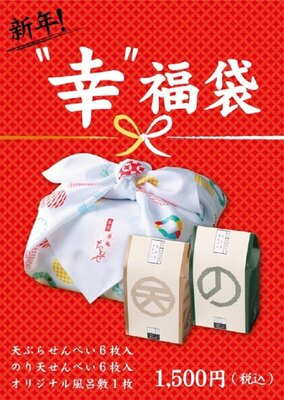 """「新年""""幸""""福袋」(1500円)"""