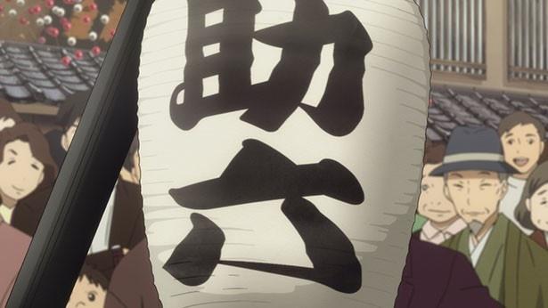 1月放送「昭和元禄落語心中 -助六再び篇-」の先行カットが到着。与太郎再び!