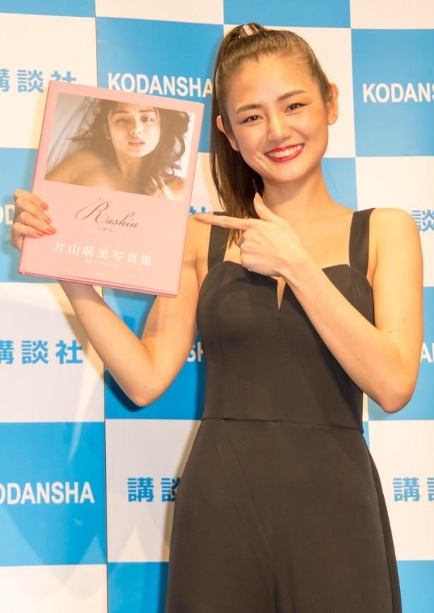 片山萌美写真集「Rashin 裸芯」は、1月5日講談社より発売
