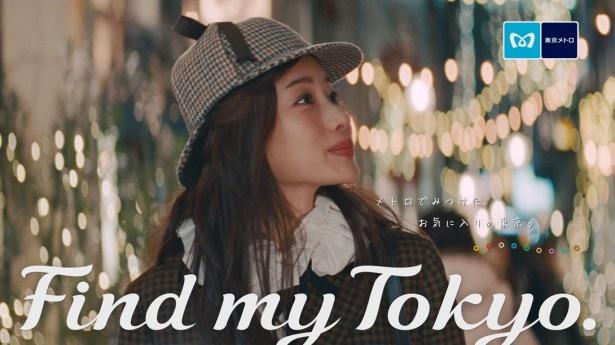石原さとみがイメージキャラクターを務める「Find my Tokyo.」シリーズ