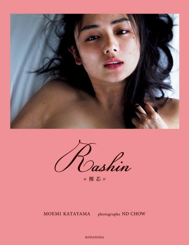片山萌美が写真集発売記念イベントに登場した