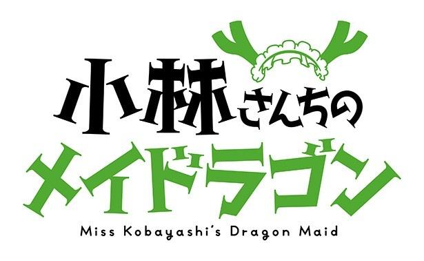 1月アニメ「小林さんちのメイドラゴン」PV第2弾が到着。セリフ&ED曲を初公開!