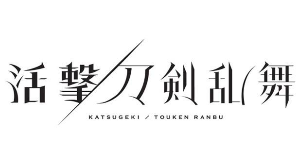 ufotableによるTVアニメ「活撃 刀剣乱舞」が 2017年7月から放送開始!最新キービジュアル&PVが公開