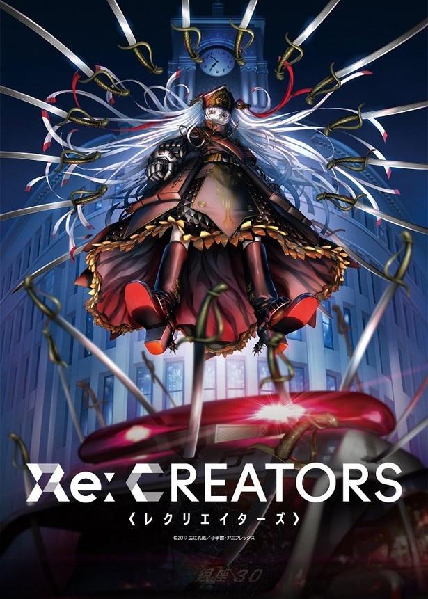 広江礼威&あおきえい「Re:CREATORS」新PV&キービジュアルが解禁