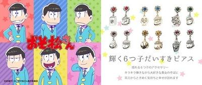 6つ子をモチーフとした「輝く6つ子 だいすきピアス」(各1万800円)