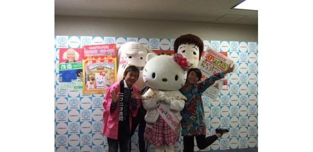 前列左より内場勝則さん、ハローキティ、島田珠代さん