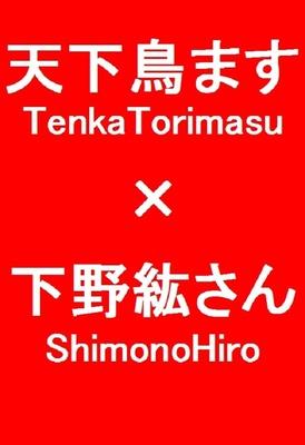 【写真を見る】「天下鳥ます」と下野紘さんのコラボレーションは2015年から続いている