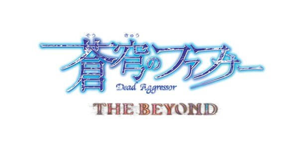 新作「THE BEYOND」制作決定!「蒼穹のファフナー」皆城総士生誕祭イベント