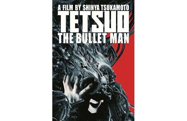 『TETSUO THE BULLET MAN』の海外用ポスター