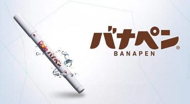 日本初のバナナ専用ペンである「バナペン(BANAPEN)」