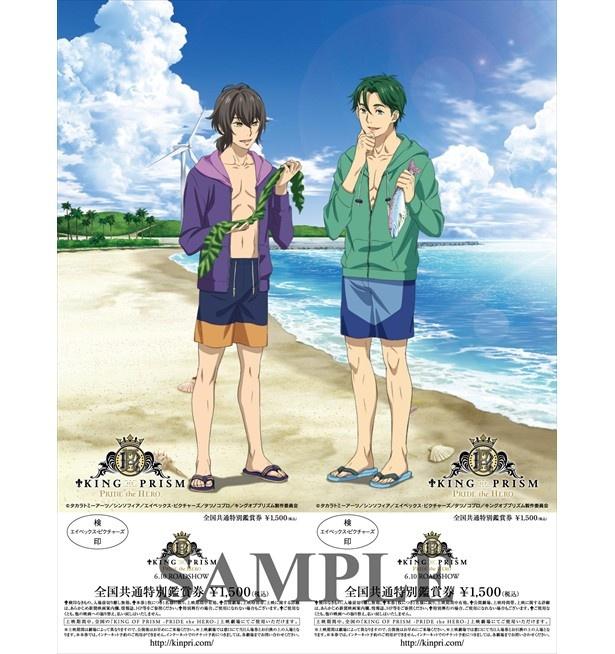 6月公開のキンプリ新作に、描き下ろしビーチシリーズユニット前売券登場!