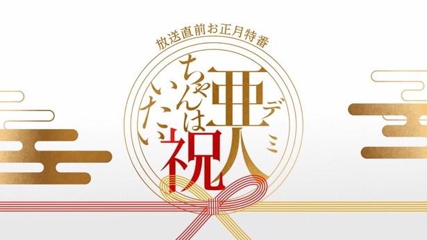 「亜人ちゃんは語りたい」OP・EDアニメジャケットが解禁。放送直前特番のYouTube配信も決定