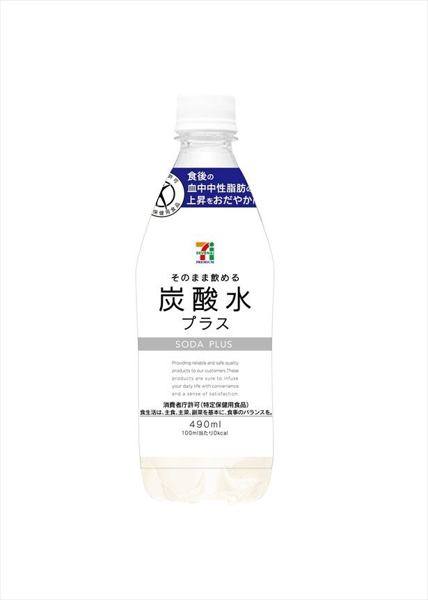 「セブンプレミアム そのまま飲める炭酸水プラス490ml」は1月10日より発売開始