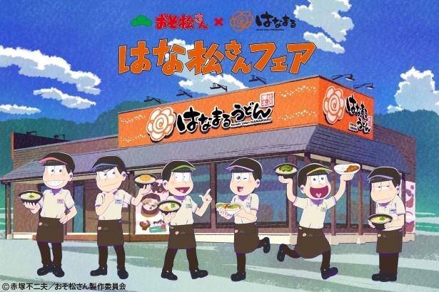 うどんとアニメのタイアップ企画「はな松さんフェア」