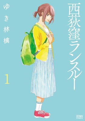 【写真を見る】「西荻窪ランスルー 1」626円、ゆき林檎/徳間書店