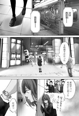 群馬県から来たため満員電車に慣れていない咲は、ほかの乗客全員が山田孝之と思ってなんとか耐え、西荻窪駅に到着する