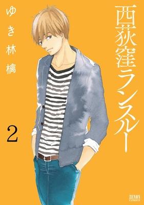 「西荻窪ランスルー 2」626円、ゆき林檎/徳間書店