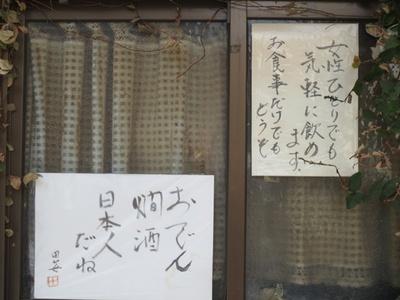 居酒屋の店の入口にある、味のある手書きのお知らせ。寒い今の時期は「おでん」と「熱燗」に限ります