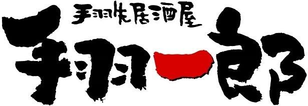 【写真を見る】仙台・新宿・大阪肥後橋・大阪本町の計4店舗を展開する 「鶏自慢居酒屋 手羽一郎」