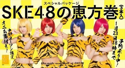 「SKE48」とのコラボ商品「スペシャルパッケージ SKE48の恵方巻(3本入)」予約受付中