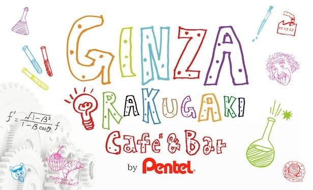「GINZA RAKUGAKI Cafe&Bar byPentel」2月4日(土)~3月31日(金) 期間限定オープン