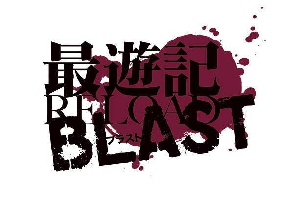 アニメ「最遊記RELOAD BLAST」が7月から放送決定。三蔵一行が再び!