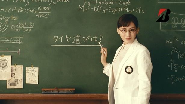 おなじみとなった綾瀬はるか教授が登場するブリヂストンのCM