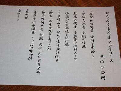 通常の5000円ランチコースの一例